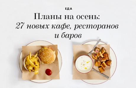 Планы на осень: 27 новых кафе, ресторанов и баров