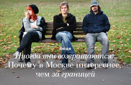 Почему в Москву возвращаются те, кто долго жил за границей