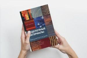 10 хороших книг о дизайне интерьера