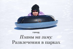 Планы на зиму: Развлечения впарках