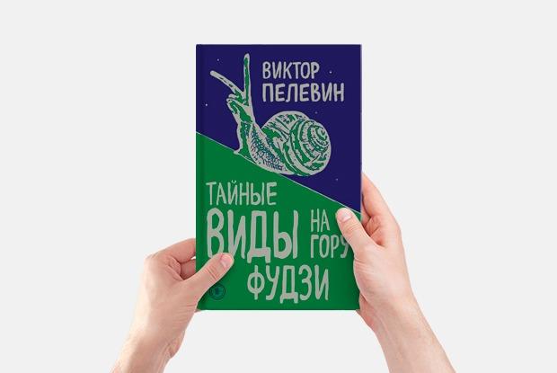 Мизогиния и депрессия: Изчего состоит новый роман Виктора Пелевина