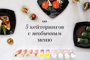 5 кейтерингов с необычным меню