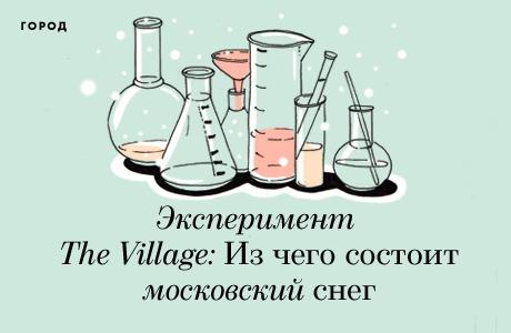 Эксперимент The Village: Изчего состоит московский снег