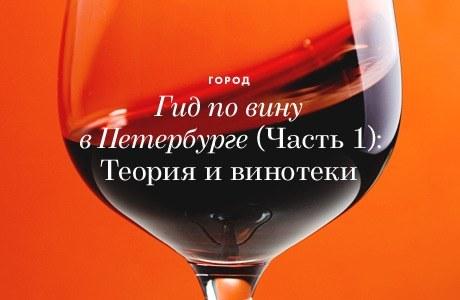 Гид по вину в Петербурге (Часть 1): Теория ивинотеки