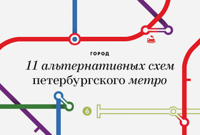 Карты на стол: 11 альтернативных схем петербургского метро