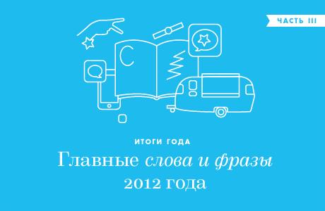 Итоги 2012: Главные слова ифразы уходящего года (Часть3)