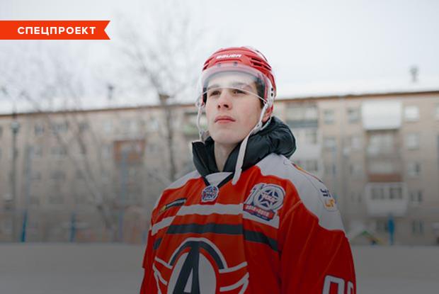 «Это взлетная площадка»: Хоккеисты из Екатеринбурга — о детстве на дворовых кортах