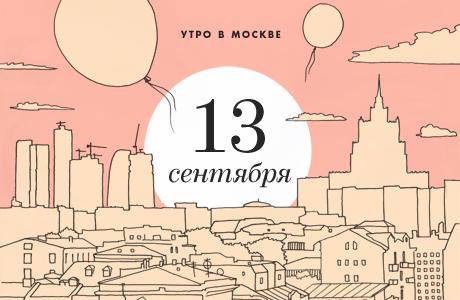 Утро в Москве: 13 сентября