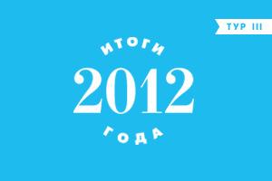 «Итоги 2012 года»: Третий этап голосования