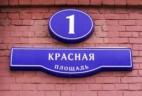 The Village ищет Красную площадь