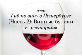 Гид по вину в Петербурге (Часть 2): Винные бутики ирестораны