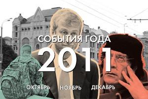 События 2011 года: Октябрь, ноябрь, декабрь