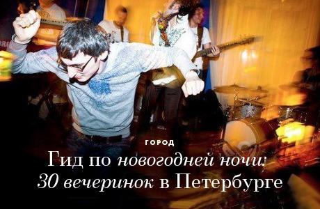 Гид по новогодней ночи: 30вечеринок в Петербурге