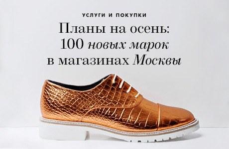 Планы на осень: Новые марки в московских магазинах