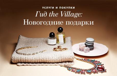 Гид the Village: Новогодние подарки