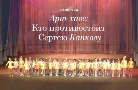 Арт-хаос: Кто противостоит Сергею Капкову