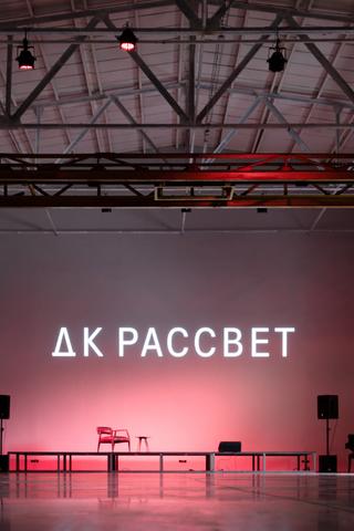 Кураторы лагеря «Камчатка» проведут театральную лабораторию вДК«Рассвет»