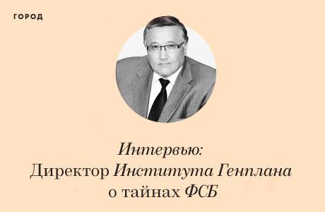 Интервью: Директор Института Генплана о гостайнах