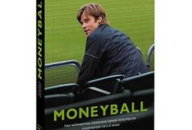 Майкл Льюис «Moneyball»