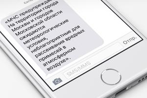 Как работает система оповещения очрезвычайных ситуациях вМоскве?