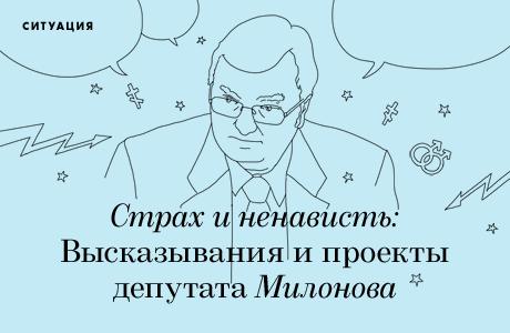 Страх и ненависть: Высказыванияипроекты депутатаМилонова