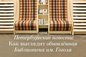 Петербургские повести: Библиотека имени Гоголя после реконструкции