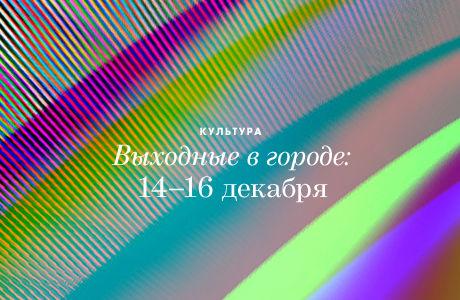 Выходные в городе: 14−16 декабря