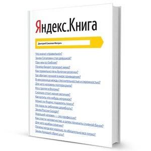 «Яндекс.Книга»: 7 причин успешного старта поисковика