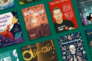Что читать: 20детских книг, которые выйдут осенью