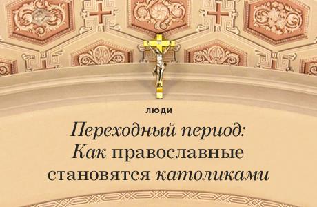 Переходный период: Как православные становятся католиками