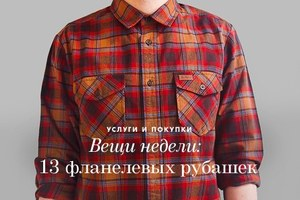 Вещи недели: 13фланелевых рубашек