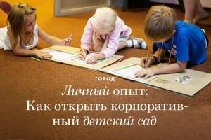 Личный опыт: Как открыть корпоративный детский сад вМоскве