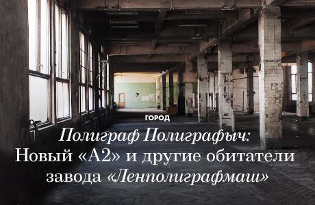 Полиграф Полиграфыч: Новый «А2» и другие обитатели завода «Ленполиграфмаш»