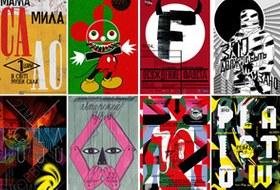 В ММСИ открылась выставка Ostengruppe «Плакат. Дизайн. Искусство»