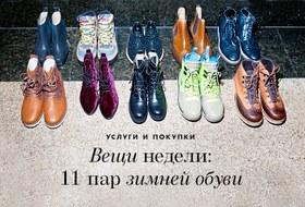 Вещи недели: 11 пар обуви на зиму