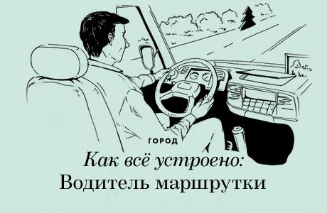 Как все устроено: Водитель маршрутки