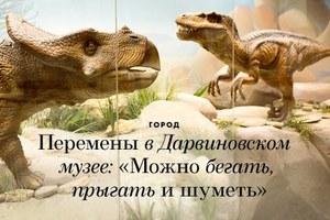 Перемены в Дарвиновском музее: «Можно бегать, прыгать и шуметь»