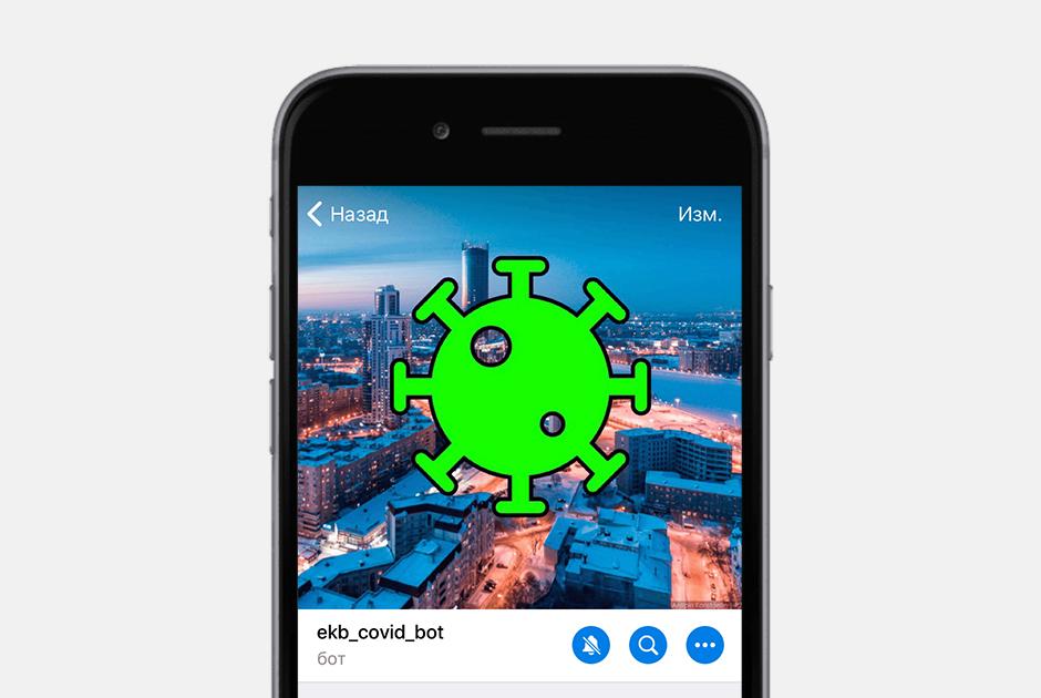 ekb_covid_bot: Телеграм-аккаунт, гдеможно узнать озаболевших ковидом влюбом доме Екатеринбурга