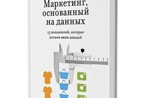 Марк Джеффри «Маркетинг, основанный на данных»