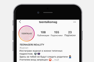 Teentalksmag: Инстаграм-журнал ожизни типичных подростков