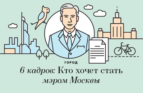 6 кадров: Кто хочет стать мэром Москвы