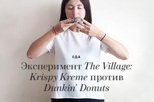 Эксперимент The Village: Krispy Kreme против Dunkin'Donuts