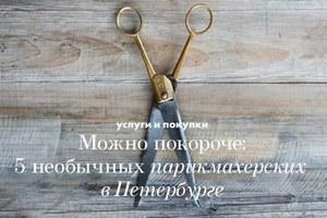 Можно покороче: 5необычных парикмахерских в Петербурге