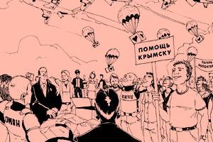 Контрабанда тепла: Почему все сплотились вокруг Крымска