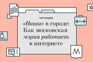 «Наши» в городе: Как московская мэрия работает винтернете