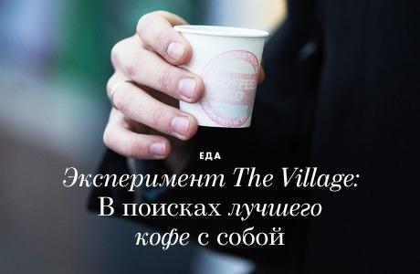 Эксперимент The Village: Впоисках лучшего кофе ссобой