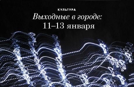 Выходные в городе: 11−13 января