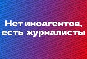 Сегодня проходит акция вподдержку журналистов, признанных иноагентами