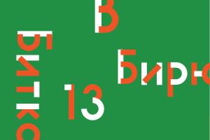 Итоги 2013: Главные слова и фразы уходящего года (Часть1)