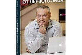 Евгений Бутман «Ритейл отпервоголица»